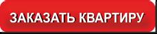 Заказать квартиру в Киеве